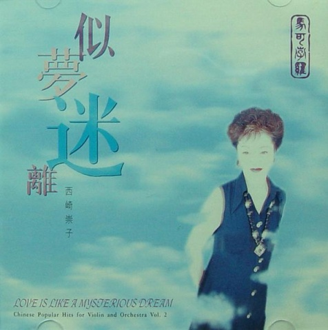 【专辑】西崎崇子完美的小提琴演绎 — 似梦迷离 320K/MP3 - 淡泊 - 淡泊