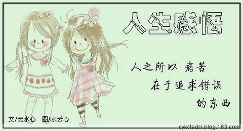 人生感悟《图片》 - 老夫 - 东湖浪花laofu欢迎您!