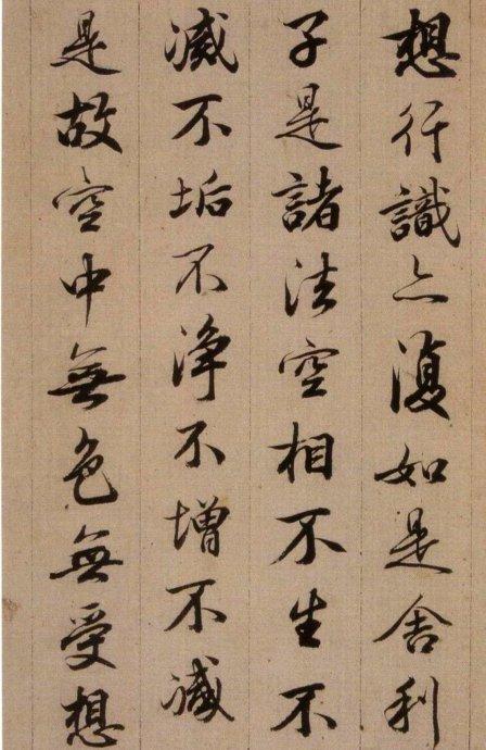 [转载]清代查升临《大唐三藏圣教序》