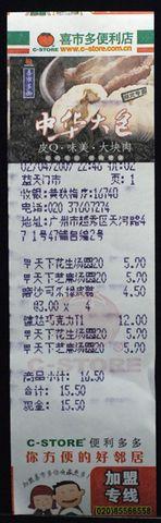 氣憤:差點被喜市多便利店使陰招騙錢 - BD7PA - BD7PA 的 网络电台日记