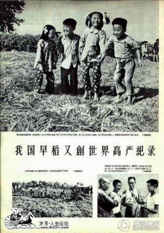 大跃进时期的吹牛图集 - 一身正气 - caichangqing666的博客