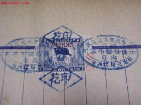 """一套难得的民族经济研究资料--老北京清真牛羊肉庄""""洪顺号""""帐簿 - 穆马 - 穆萨·文武的博客"""