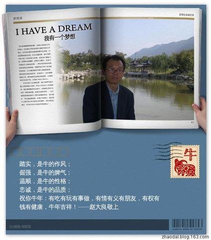[原]春节话送礼 - 赵大良 - 丹崖临风