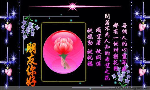 2009年3月11日 - 真心 - ★★真心的情感空间★★