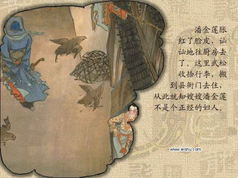 金瓶梅连环画 - 庶民庭院 - 临风回眸