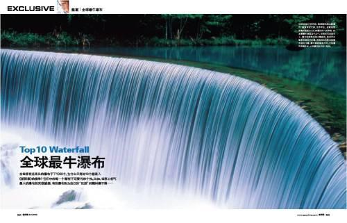 全球最牛的10片瀑布 - 新探索 - 新探索QUO杂志