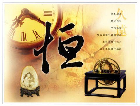 人生十字箴言 - 魏葳 - 魏耀华工作室