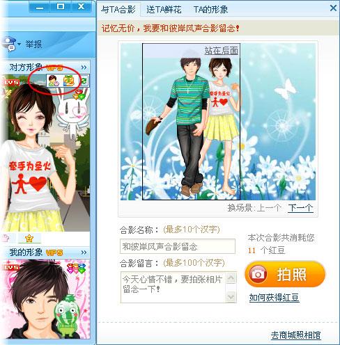 QQ2008 Beta2功能介绍 | im.qq.com - yazush - yazush的博客