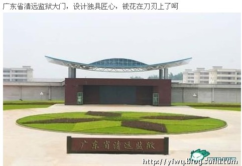 中国各地奢侈监狱大比拼(组图)-张洪峰 - 张洪峰 - 张洪峰