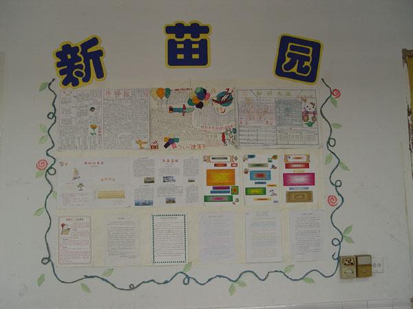 小学一二年级教室布置图片 shinying