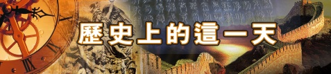 历史上的6月17日 - 山中虎 -  朝花夕拾心有意 春去秋来无意间