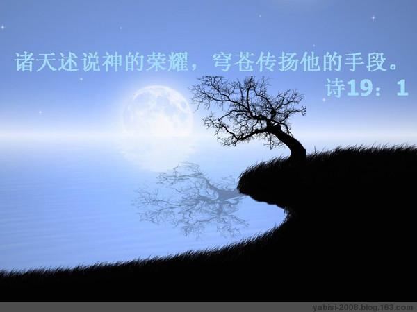 《圣经金句》——感恩 - 圣子保罗 - 仁爱喜乐和平忍耐恩慈良善信实温柔节制果苑