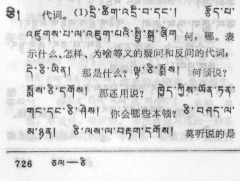 ◎【终结 吉卡若 的 上师】序 - 喇嘛百宝箱 - 喇嘛百宝箱