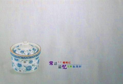 2008,平中贺年卡 - 蕉风桂雨 - 邓中肯 blog