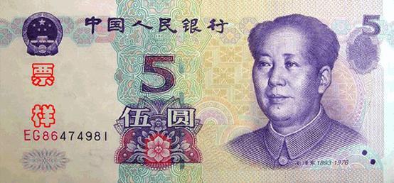 人民币杂感 - 金仕并 - 三姓学奴网志