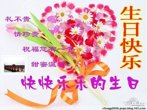 【原创】祝梅子生日快乐! - 济南· 冬日暖阳 - 欢迎光临济南·冬日暖阳的原创屋