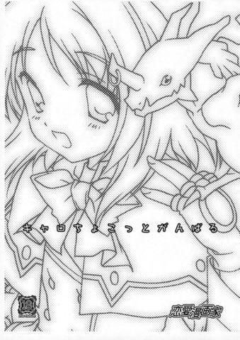 [同人誌][恋愛漫画家]キャロちょこっとがんばる(魔法少女リリカルなのはStriker S) - hikari888 - 光之飘羽ACG天地