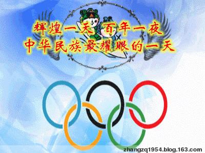 和平万岁—祝奥运会开幕 - 凯岭 - 电话兵欢迎您