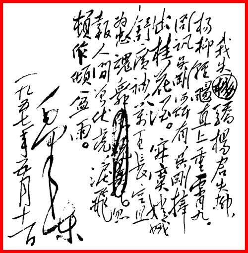 毛泽东诗词书法赏析图片