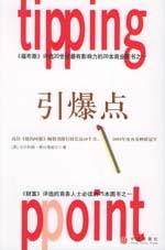 商业理论 畅销的冲动 - 恒明 - 恒明经管书