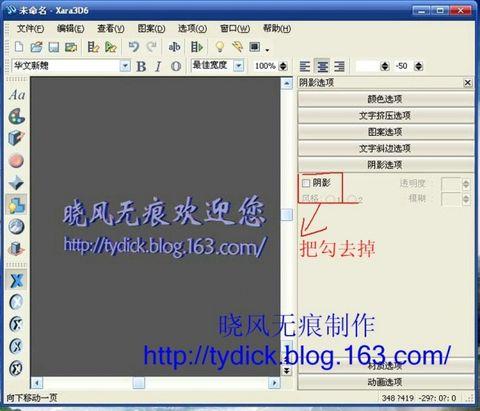 教你制作精美的3d文字 - 晓风无痕 - 博客美化代码网