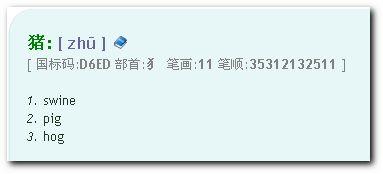 [续] 怎样输入带音调的汉语拼音 - 李二嫂的猪 - 翱翔的板儿砖