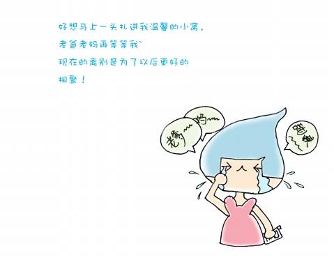 蜜糖泪 - 珍居 - 珍居乐园