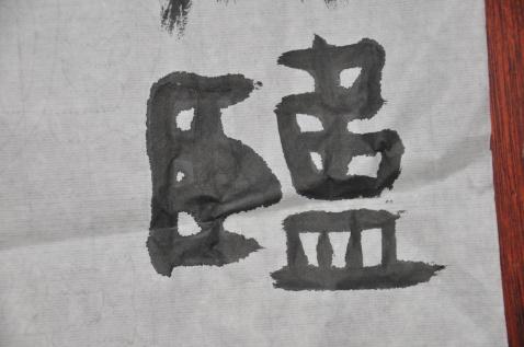 临任城王墓刻石 - 修亭心迹 - 修亭心迹