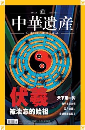 中华遗产杂志精彩依旧,期待2007全新改版! - 中华遗产 - 《中华遗产》