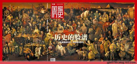 关于赠送精华本【活动结束通知】 - 《国家历史》 - 《看历史》原国家历史杂志