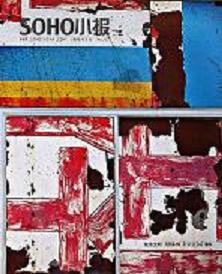 疏远是文明的一种版本 - soho小报 - SOHO小报的博客