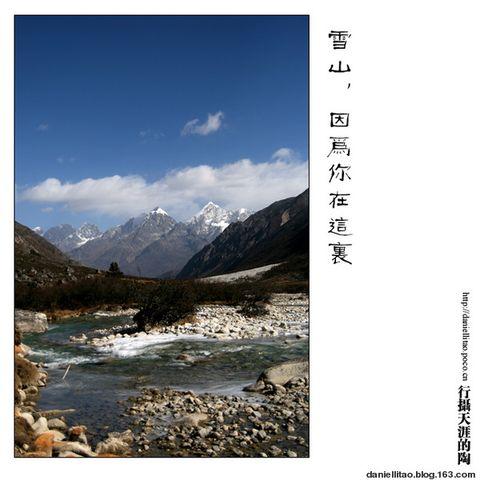 雪山,因為你在這裏---日烏切遊記 - 陶 - 陶的博客
