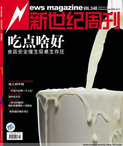 食品把中国人逼成餐桌生存狂(20081011) - 《新世纪周刊》 - 有意义 有意思-《新世纪周刊》的博客
