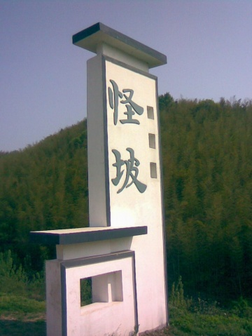 濮塘风景区 - autumn65 - autumn65的博客