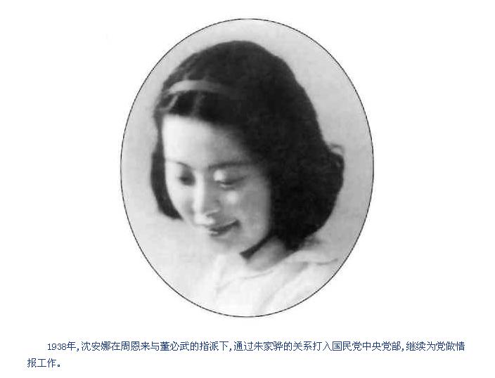 """沉痛悼念我们红的色速记员——沈安娜同志 - 速记天地 - 速记天地是 宣传""""手写速记"""" 的阵地"""