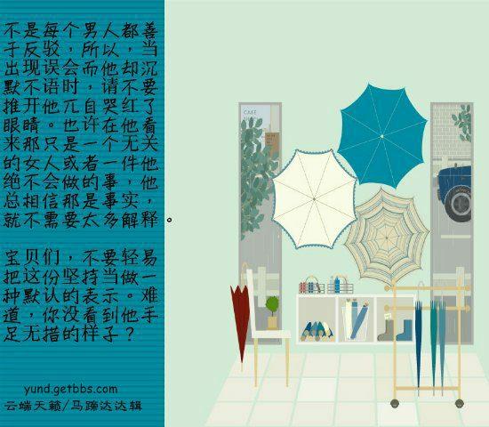 不要让男人太累——写给女人 - 北京真道教会 -    北京真道教会博客