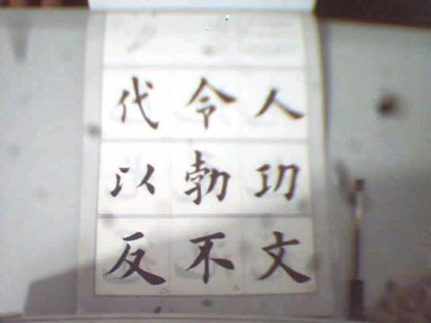 田英章毛笔书法 基本笔画 学习书法 学习书法