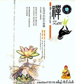 禅语 - ヾ潇潇ヾ  - 潇潇紫梦园