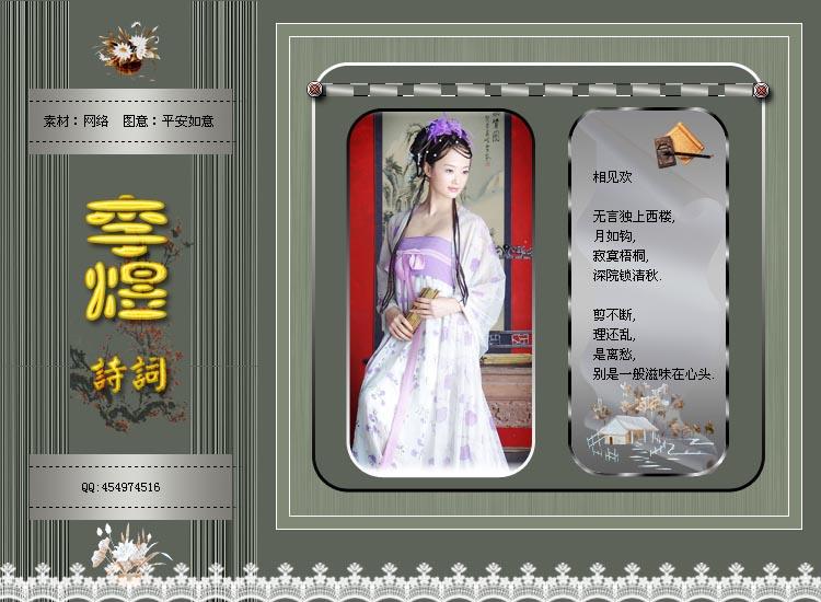 李煜诗词全集-天使博客