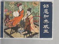 齐威王 - 喜上眉梢 - 喜上眉梢的博客=东夷文化+古薛文化 研究