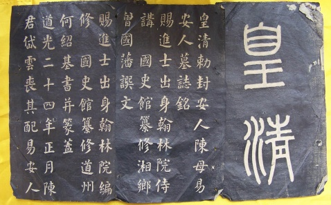 [原创] 难得一见的何绍基楷书碑拓 - 拾荒斋 - laixp19630419的博客