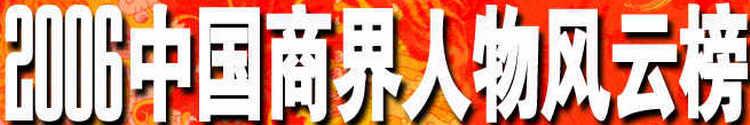 中国商界人物风云榜全球杰出华商奖 - 远东蒋锡培 - 远东蒋锡培