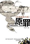 10本最火的理财书 - 香儿 - xianger