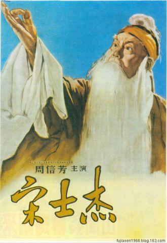 电影宣传画欣赏 - 大石头 - 大石头的博客