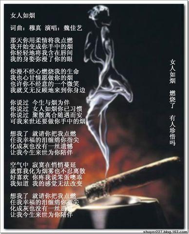 女人如烟 - 叶子 - 雾山红叶