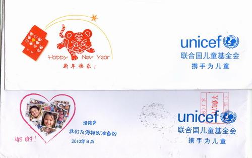 2010年联合国儿童基金会的小礼物 - 懒蛇阿沙 - 懒蛇阿沙的博客
