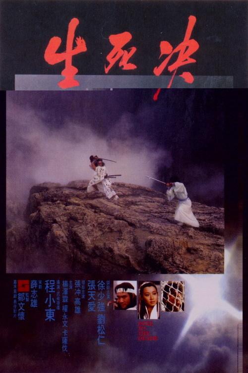 程小东:电视时代的修炼秘史 - weijinqing - 江湖外史之港片残卷