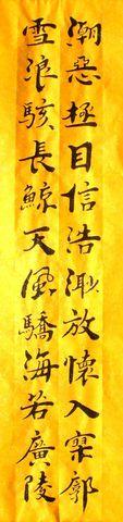 原创 翟顺和的字清诗人 周缃 夜游崂山下宫海上 - 翟顺和 - 悠然见南山