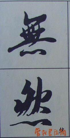 习临王羲之行书应注意的问题 - chengyi606 - chengyi606