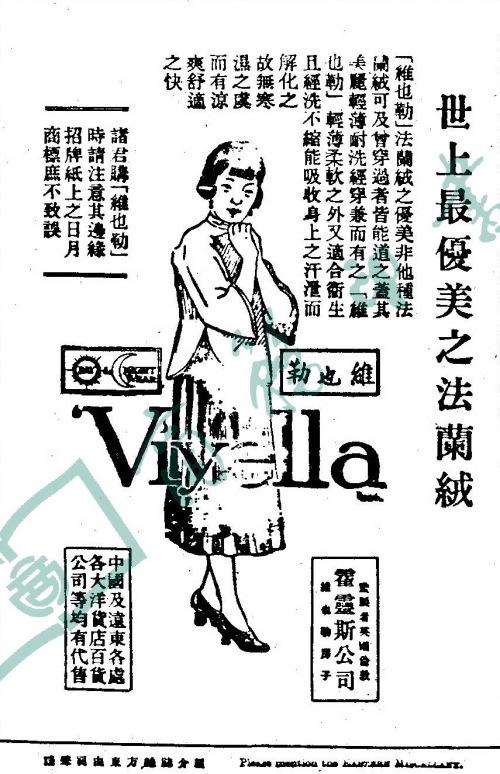 民国时登陆中国的英国名牌遭遇金融危机 - sw1897 - 东方杂志